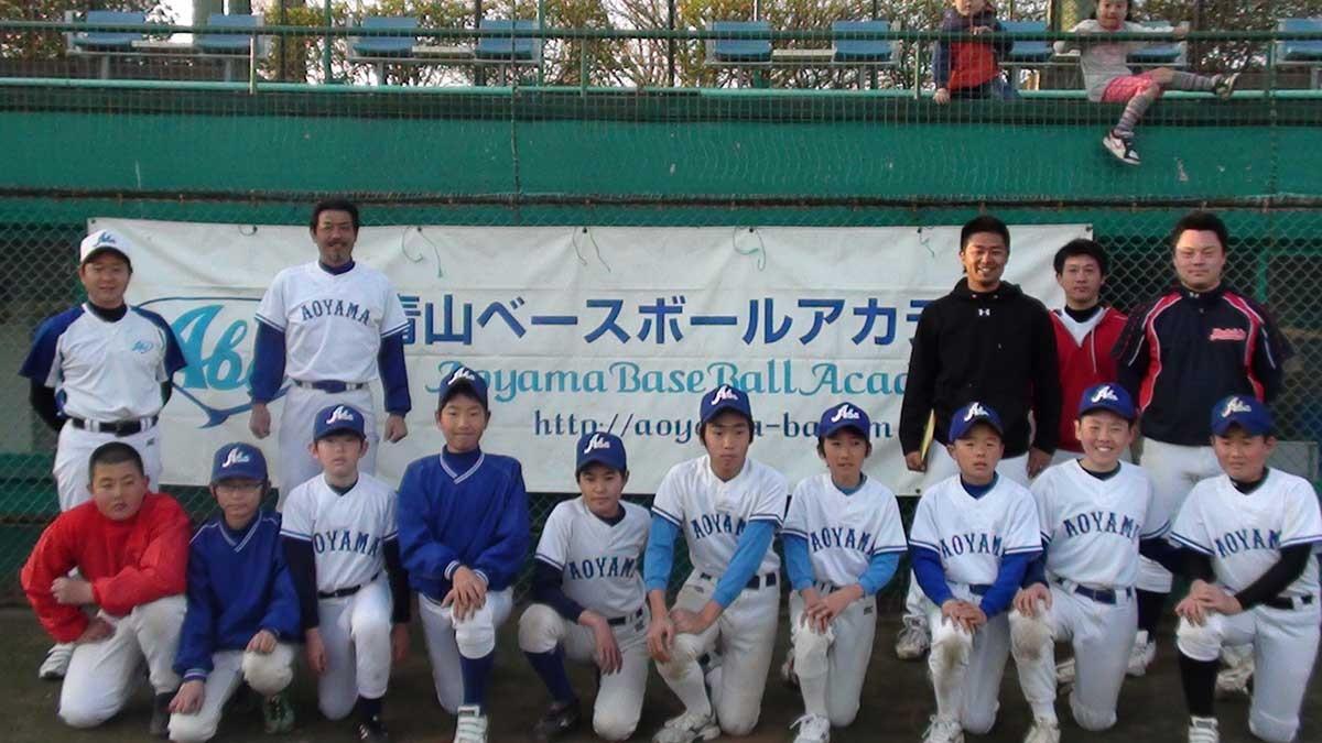 青山ベースボールアカデミー
